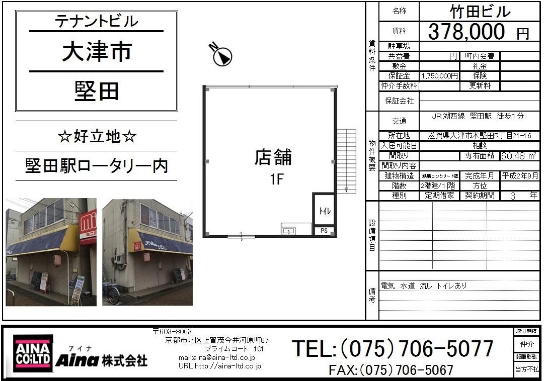 堅田テナント1階 (2)
