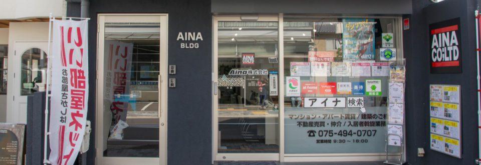 京都市北区を中心に不動産ならAina(アイナ)株式会社 賃貸および土地・建物の不動産売買ならお気軽にご相談ください